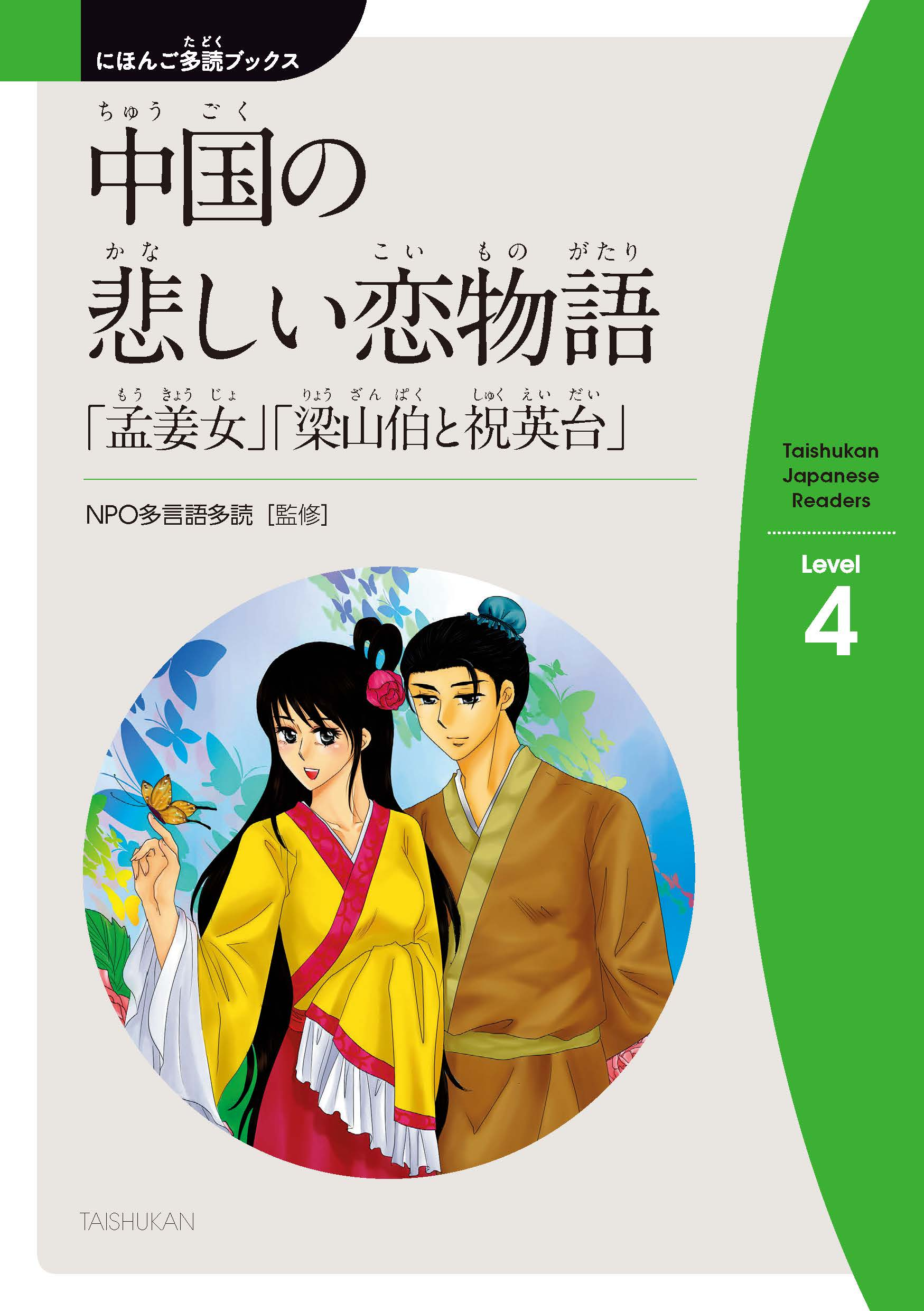 vol.5-2 中国(ちゅうごく)の悲(かな)しい恋物語(こいものがたり)~孟姜女(もうきょうじょ)/梁山伯(りょうざんぱく)と祝英台(しゅくえいだい) Unhappy Endings of Love 「Mo Kyojo」「Ryozanpaku to Shukueidai」