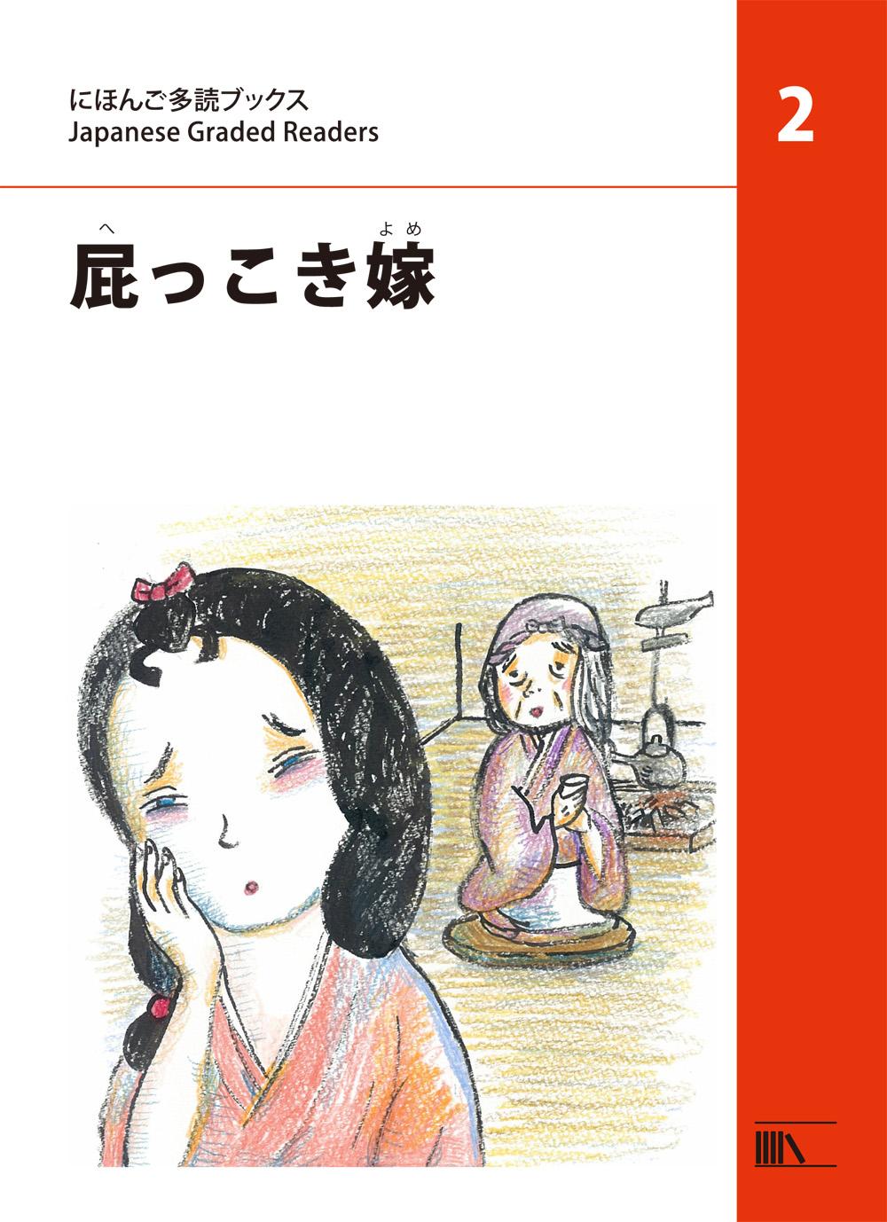 shikaban2015_hekkoki h1
