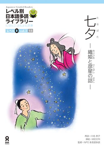 ⑱ 七夕(たなばた)― 織姫(おりひめ)と彦星(ひこぼし)の話(はなし)―