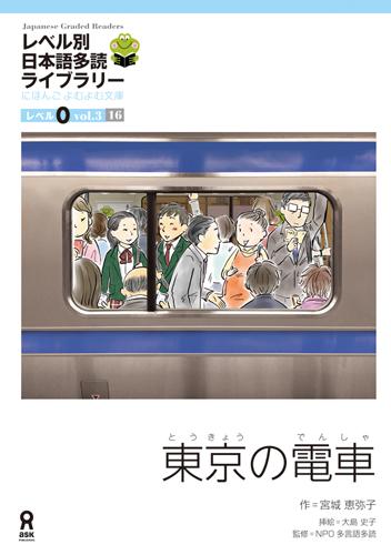 ⑯ 東京(とうきょう)の電車(でんしゃ)