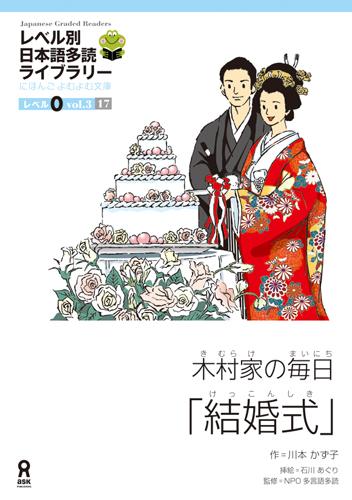 ⑰ 木村家(きむらけ)の毎日(まいにち)「結婚式(けっこんしき)」