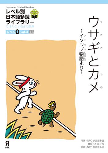 ⑬ ウサギとカメ ~イソップ物語(ものがたり)より~
