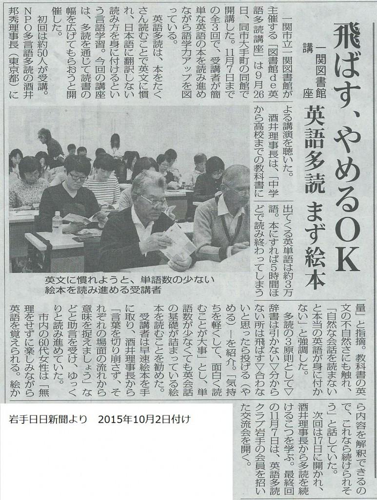 岩手日日新聞(一関図書館)-20151002