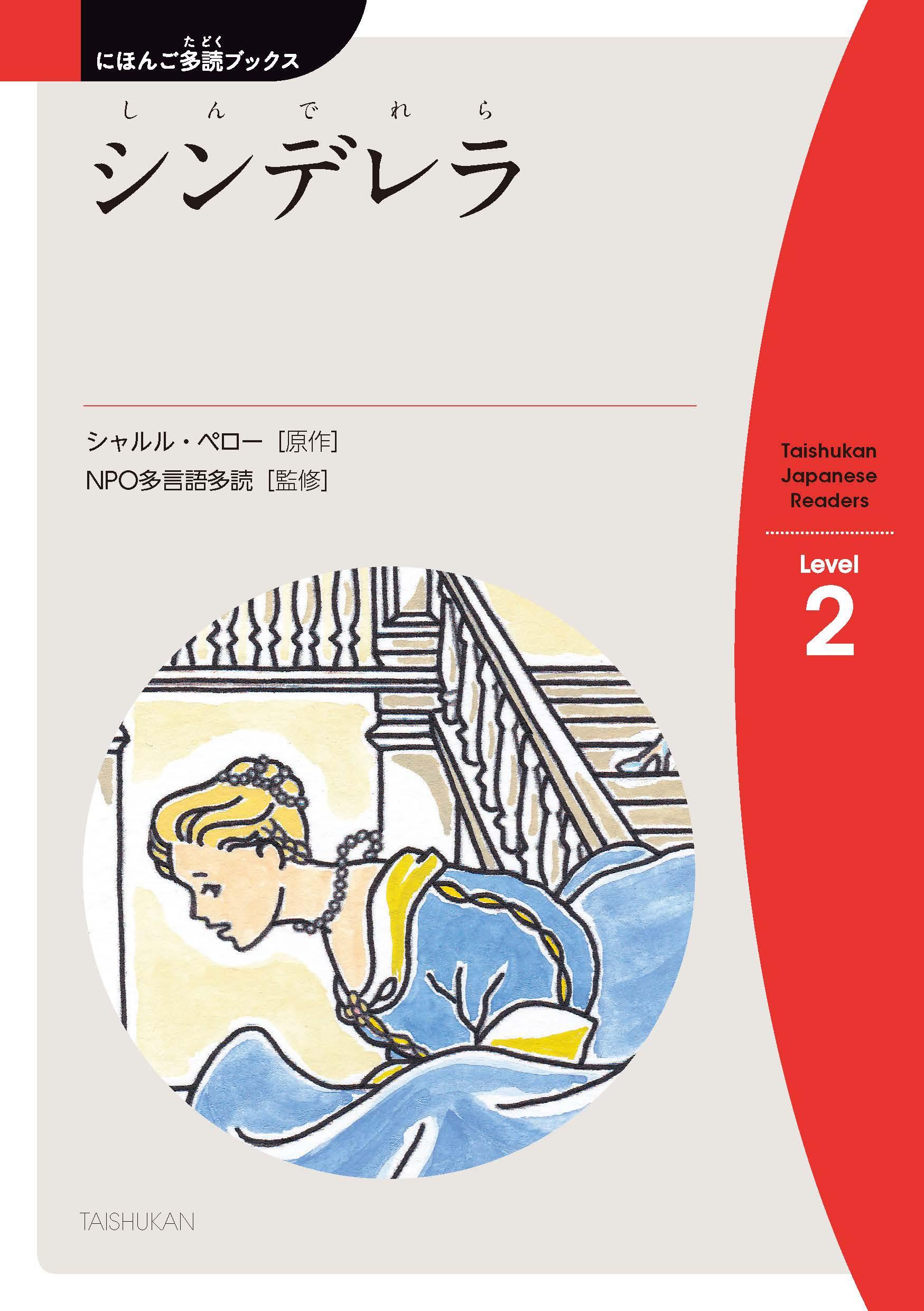 vol.2-3 シンデレラ Cinderella