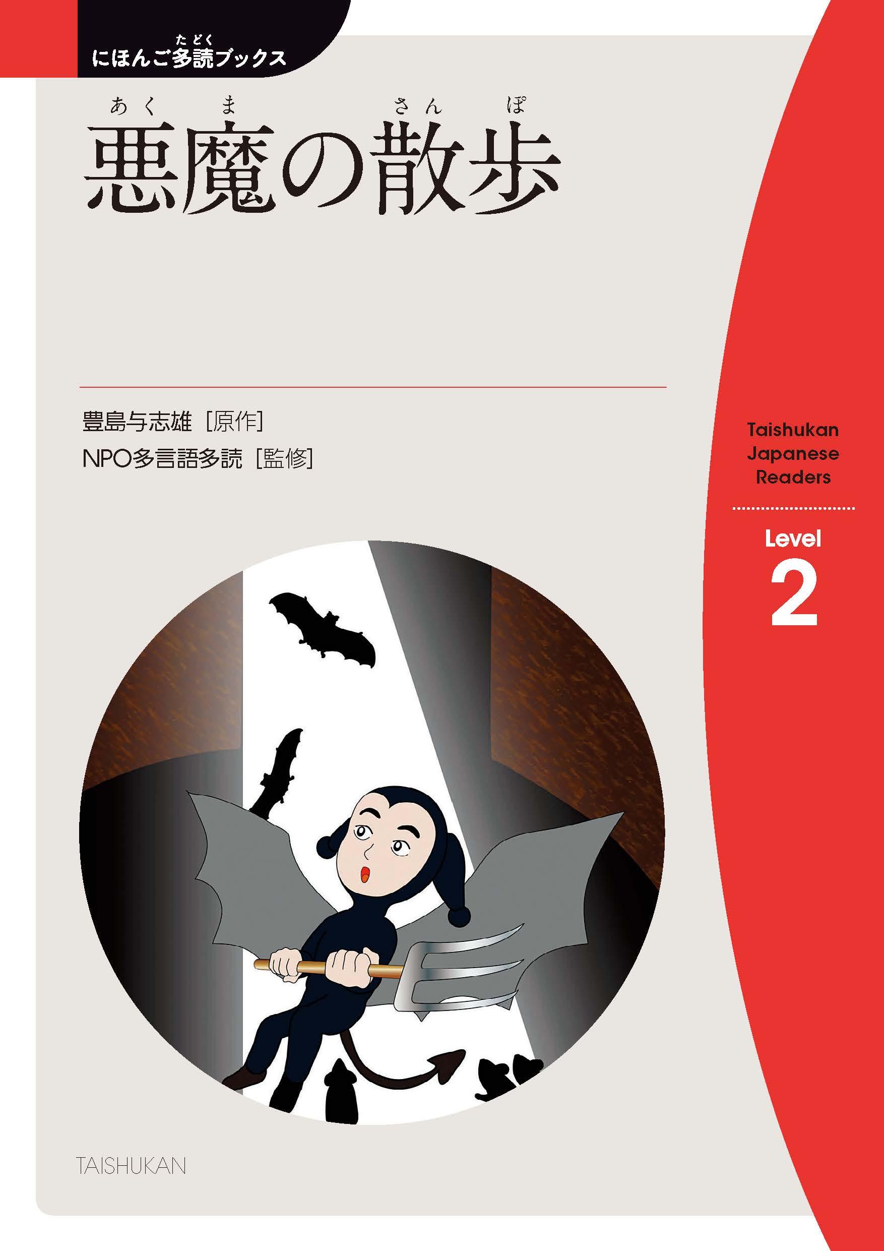 vol.2-1 悪魔(あくま)の散歩(さんぽ) The Devil's Walk