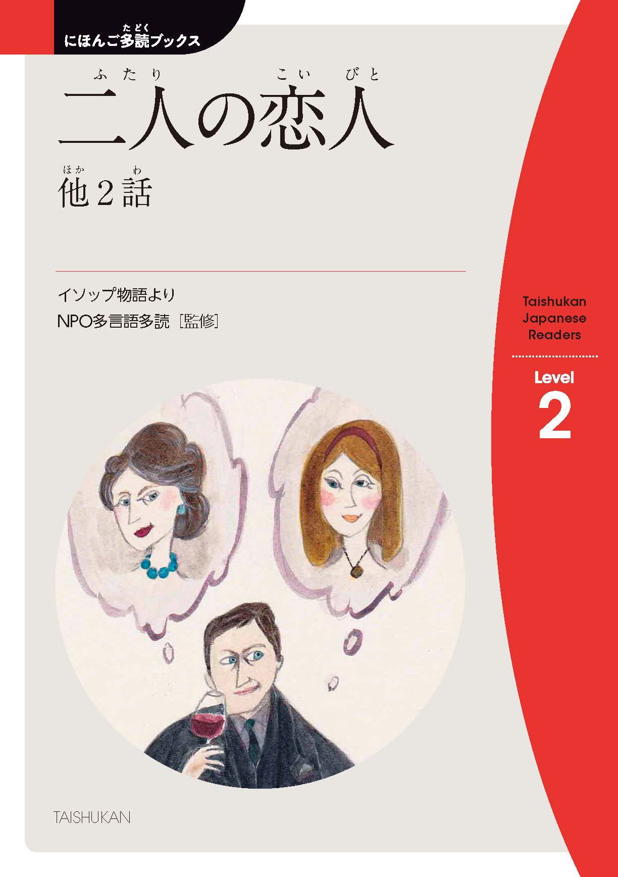 vol.2-4 二人(ふたり)の恋人(こいびと) 他2話  Two Lovers and Two Other Stories