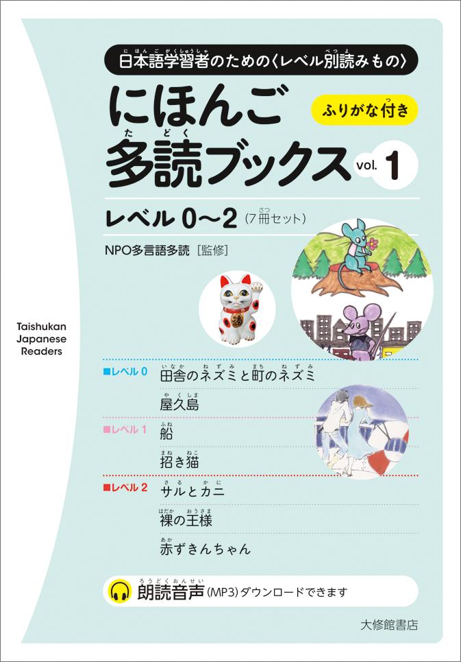 にほんご多読(たどく)ブックス Taishukan Japanese Readers vol.1