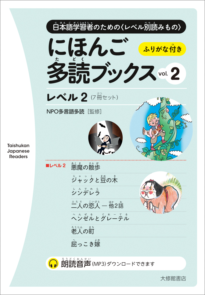 にほんご多読ブックス Taishukan Japanese Readers vol.2