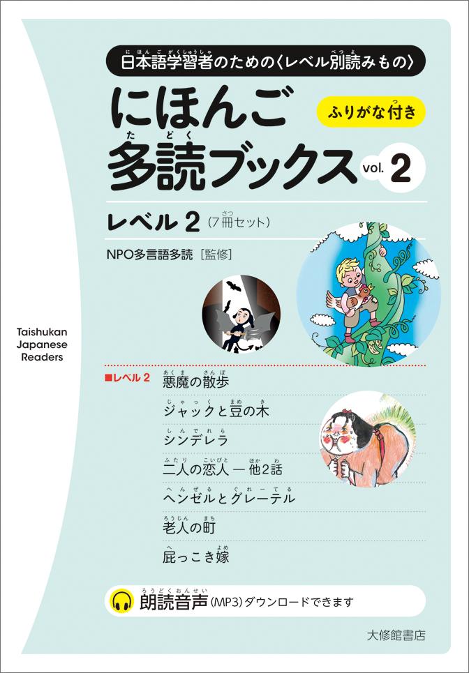 にほんご多読(たどく)ブックス Taishukan Japanese Readers vol.2