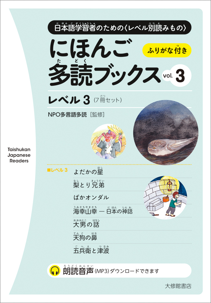 にほんご多読ブックス Taishukan Japanese Readers vol.3