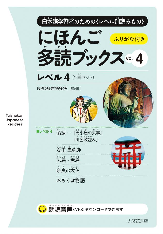 にほんご多読(たどく)ブックス Taishukan Japanese Readers vol.4