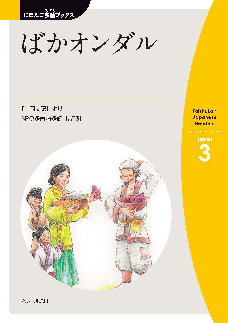 vol.3-3 ばかオンダル~「三国(さんごく)史記(しき)」より Ondal the Dumb