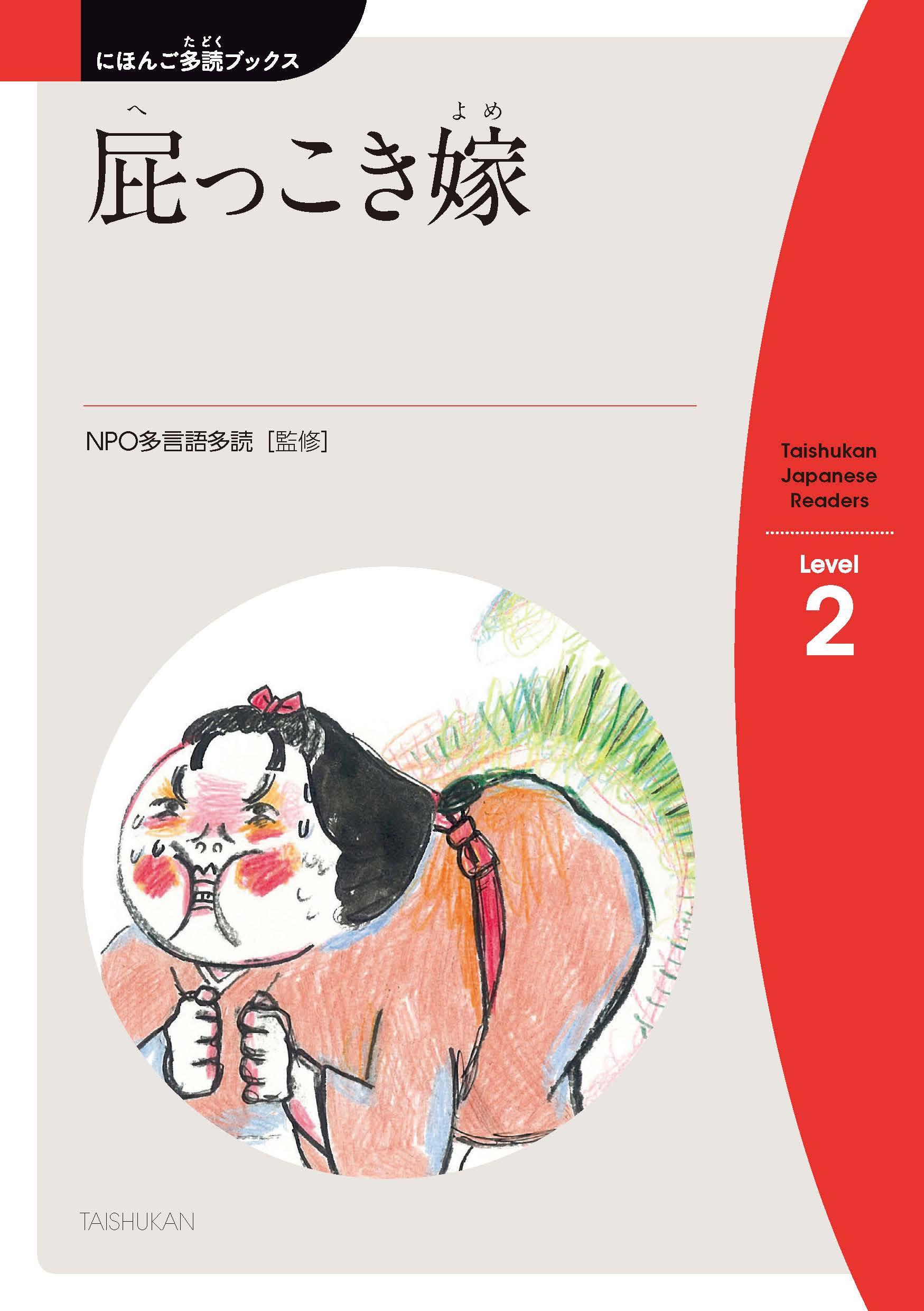 vol.2-7 屁(へ)っこき嫁(よめ)  The Farting Bride