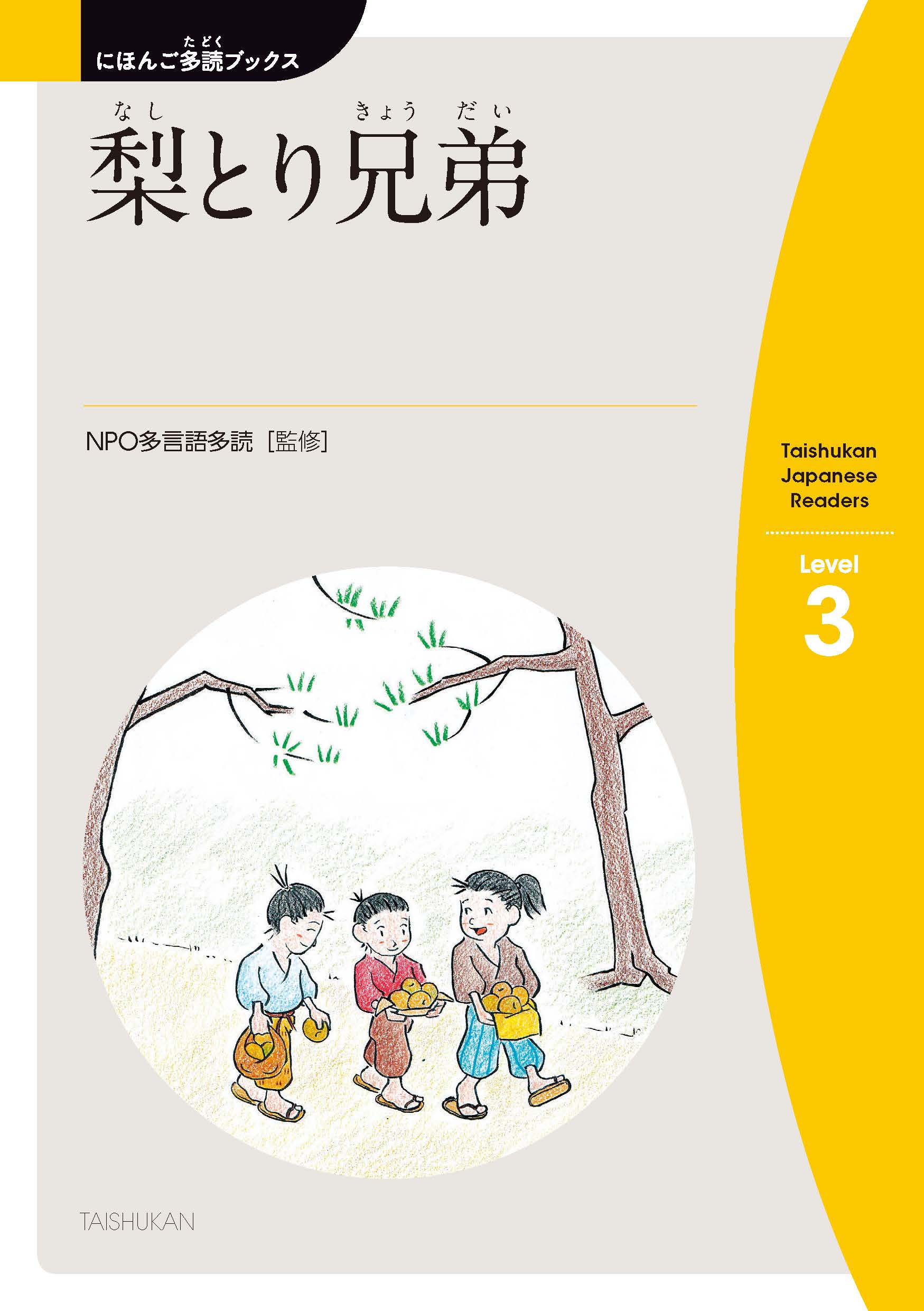 vol. 3-2 梨(なし)とり兄弟(きょうだい) Three Brothers Who Went Searching for Pears