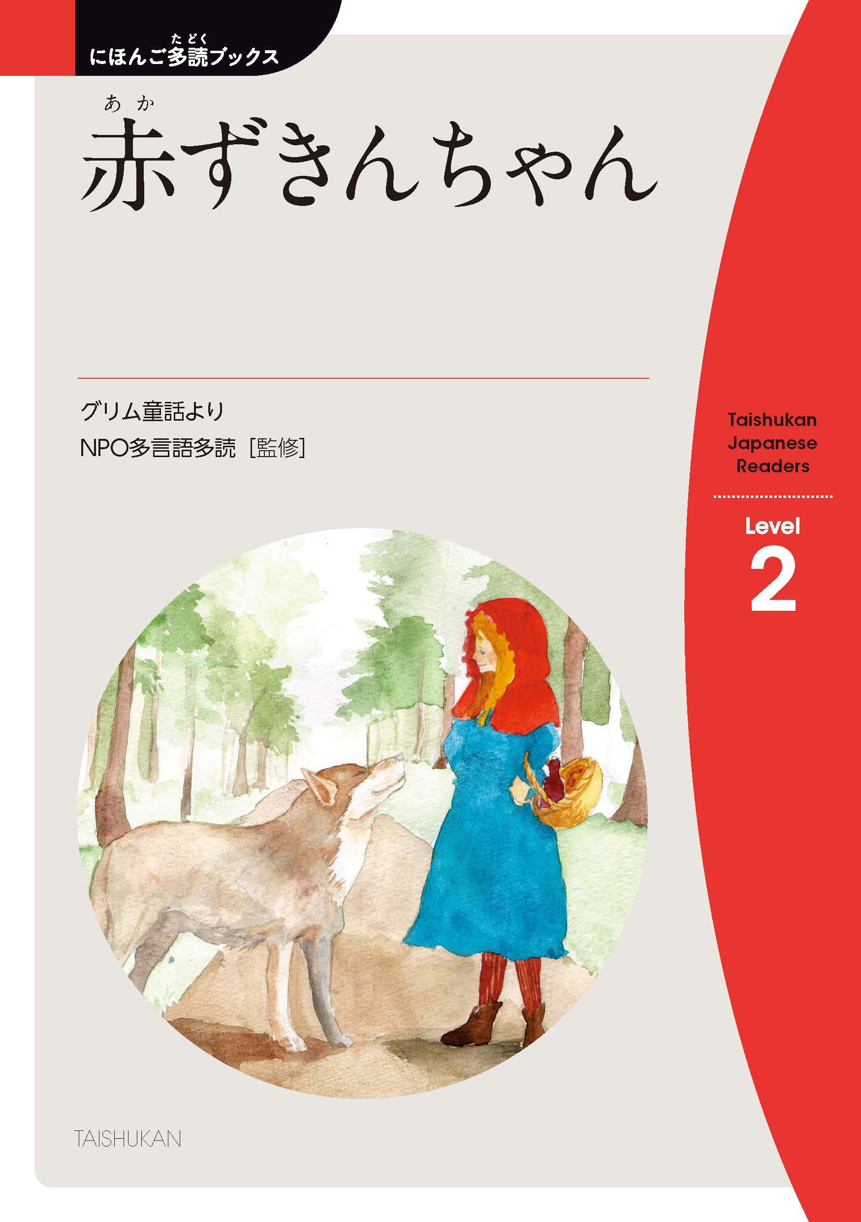 vol.1-7 赤(あか)ずきんちゃん Little Red Riding Hood