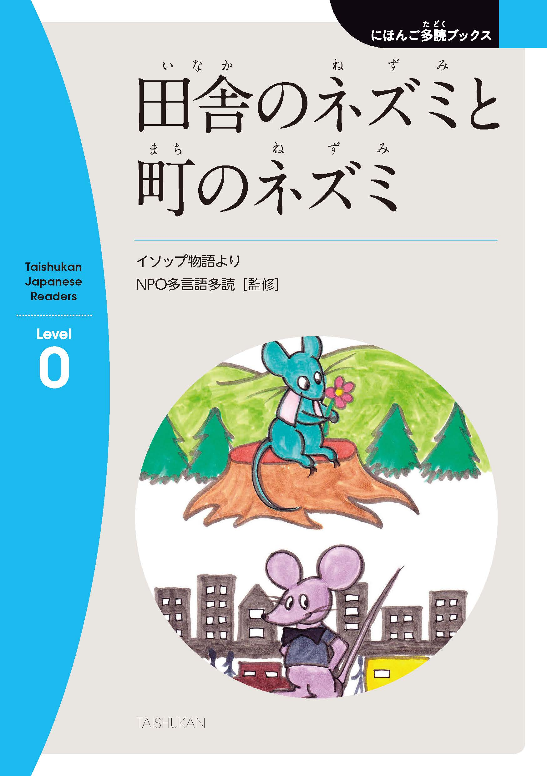 vol.1-1 田舎(いなか)のネズミと町(まち)のネズミ  The Town Mouse and the Country Mouse