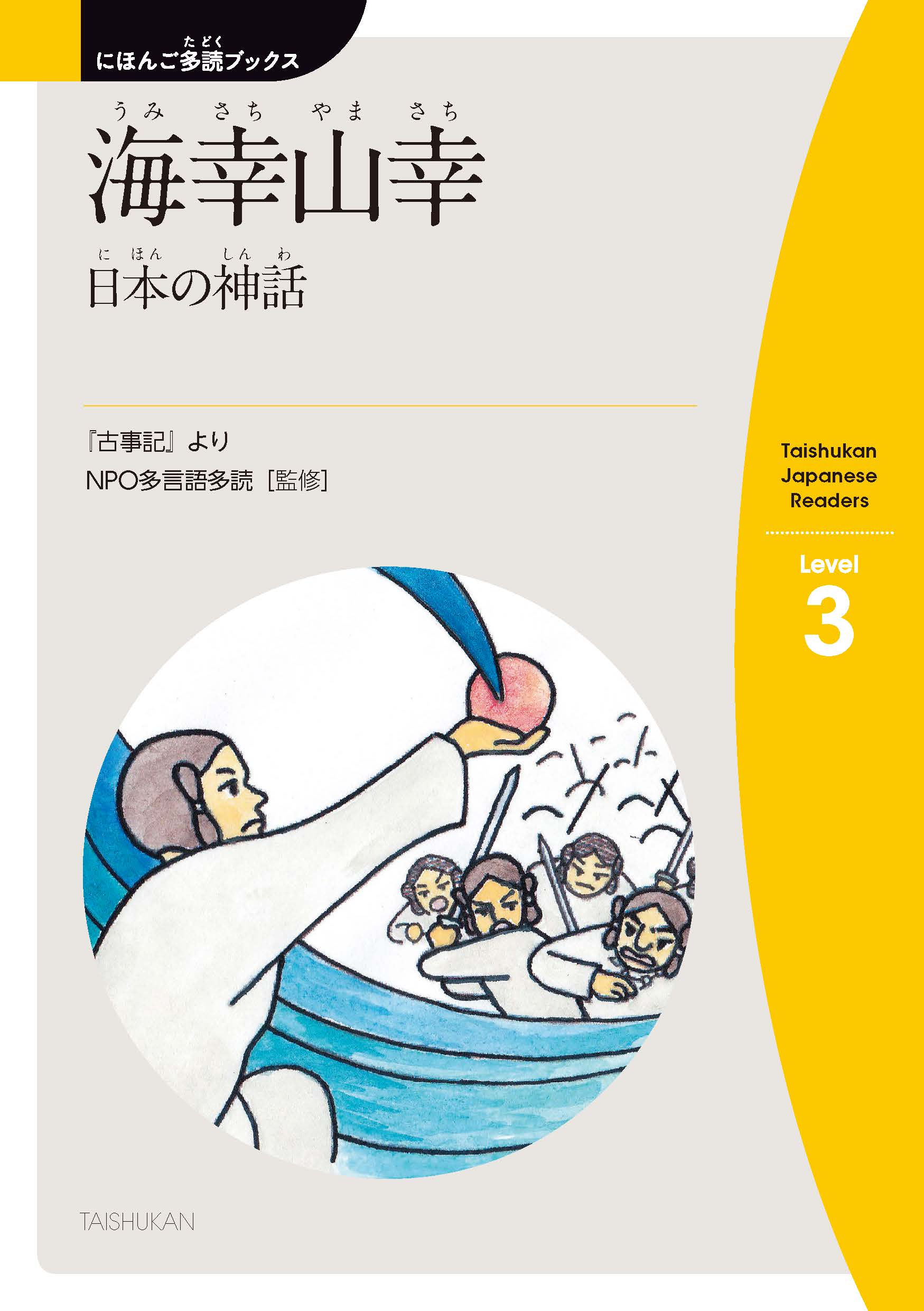 vol.3-4 日本(にほん)の神話(しんわ)「海幸山幸(うみさちやまさち)」 Sea Prince and Mountain Prince