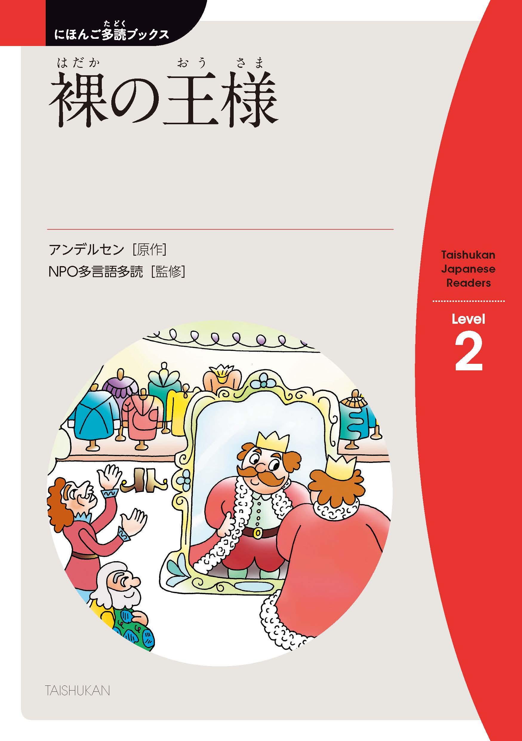 vol.1-6 裸(はだか)の王様(おうさま) Emperor's New Clothes