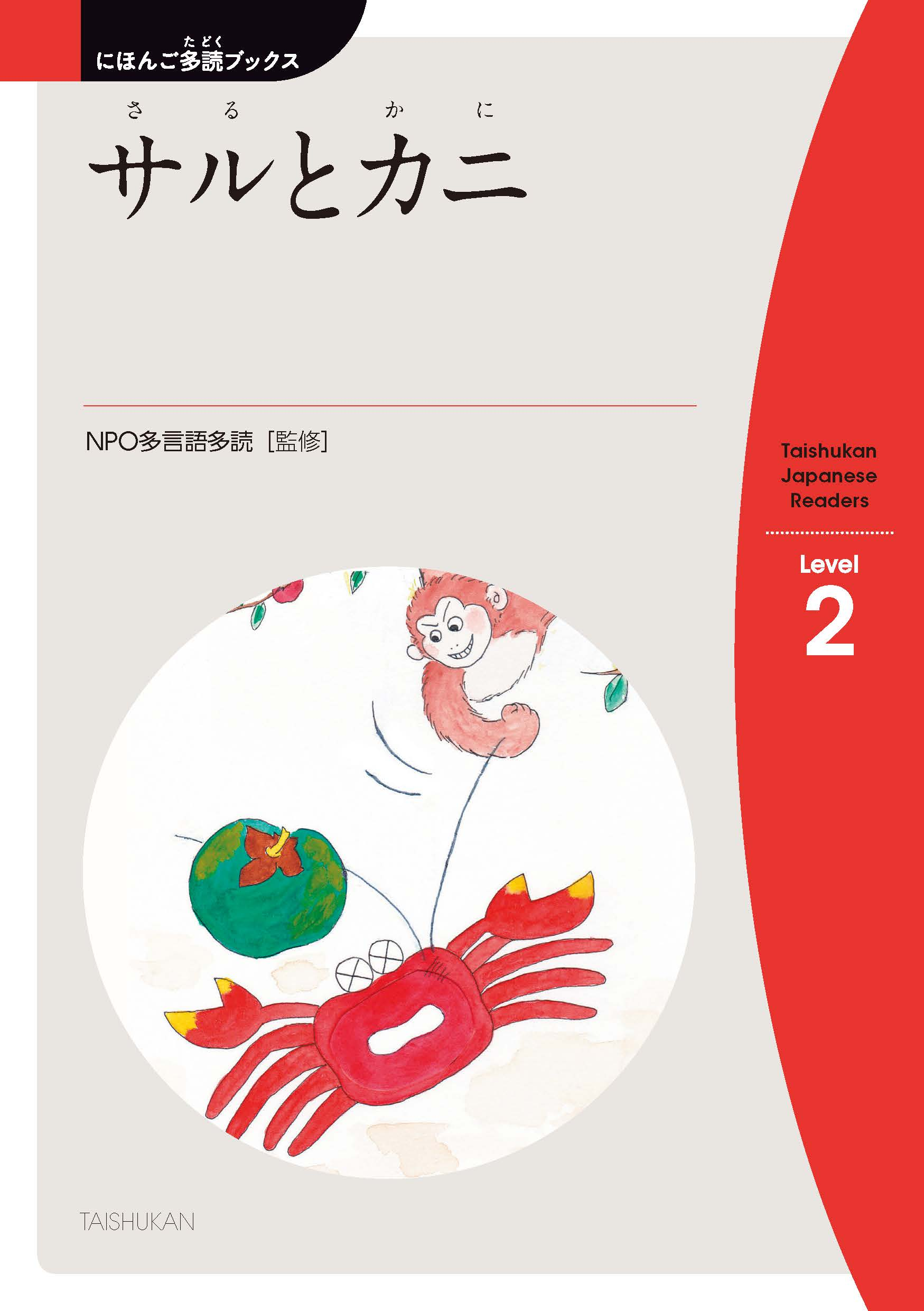 vol.1-5 サルとカニ The Monkey and the Crab