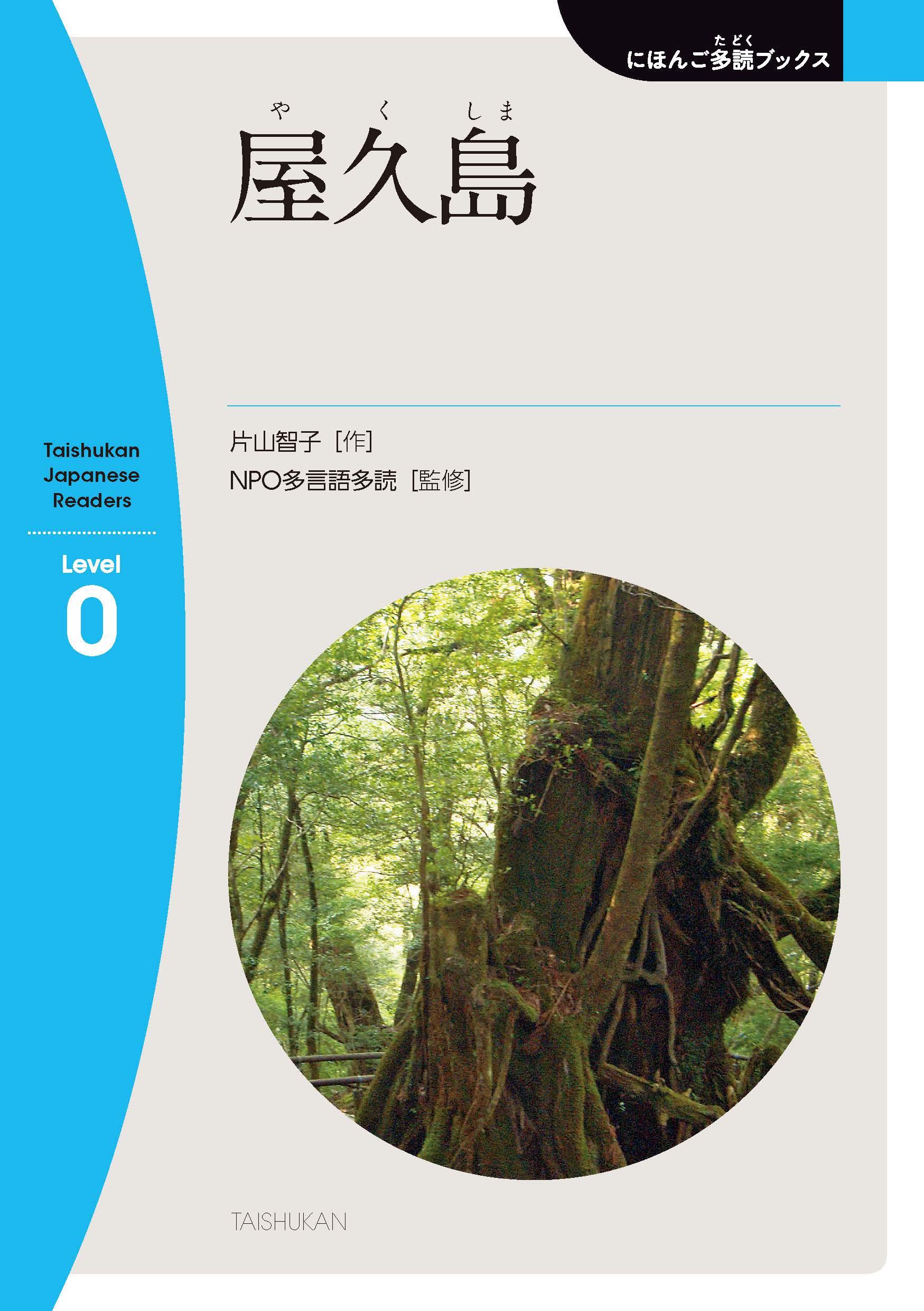 vol.1-2 屋久島(やくしま) Yakushima