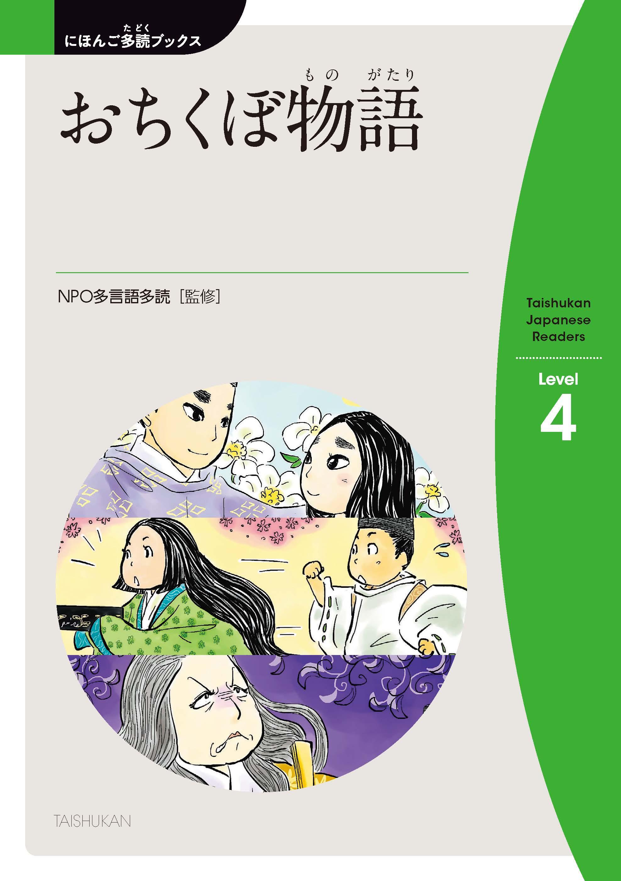 vol.4-5 おちくぼ物語(ものがたり) Tales of Ochikubo