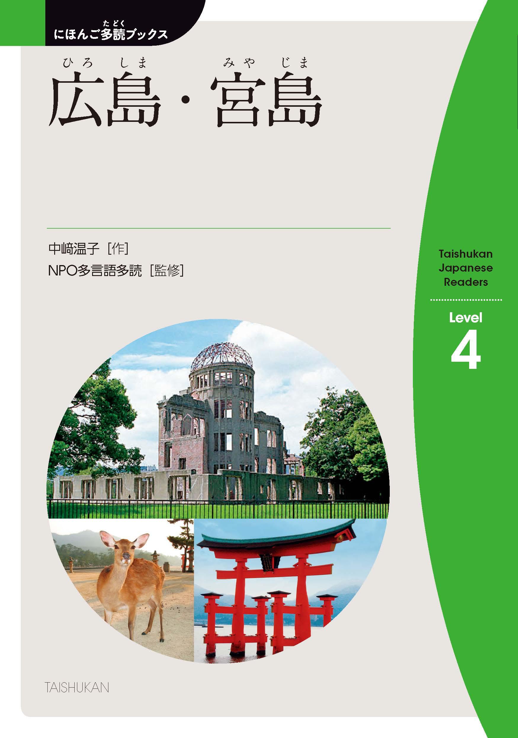 vol.4-3 広島(ひろしま)・宮島(みやじま) Hiroshima, Miyajima