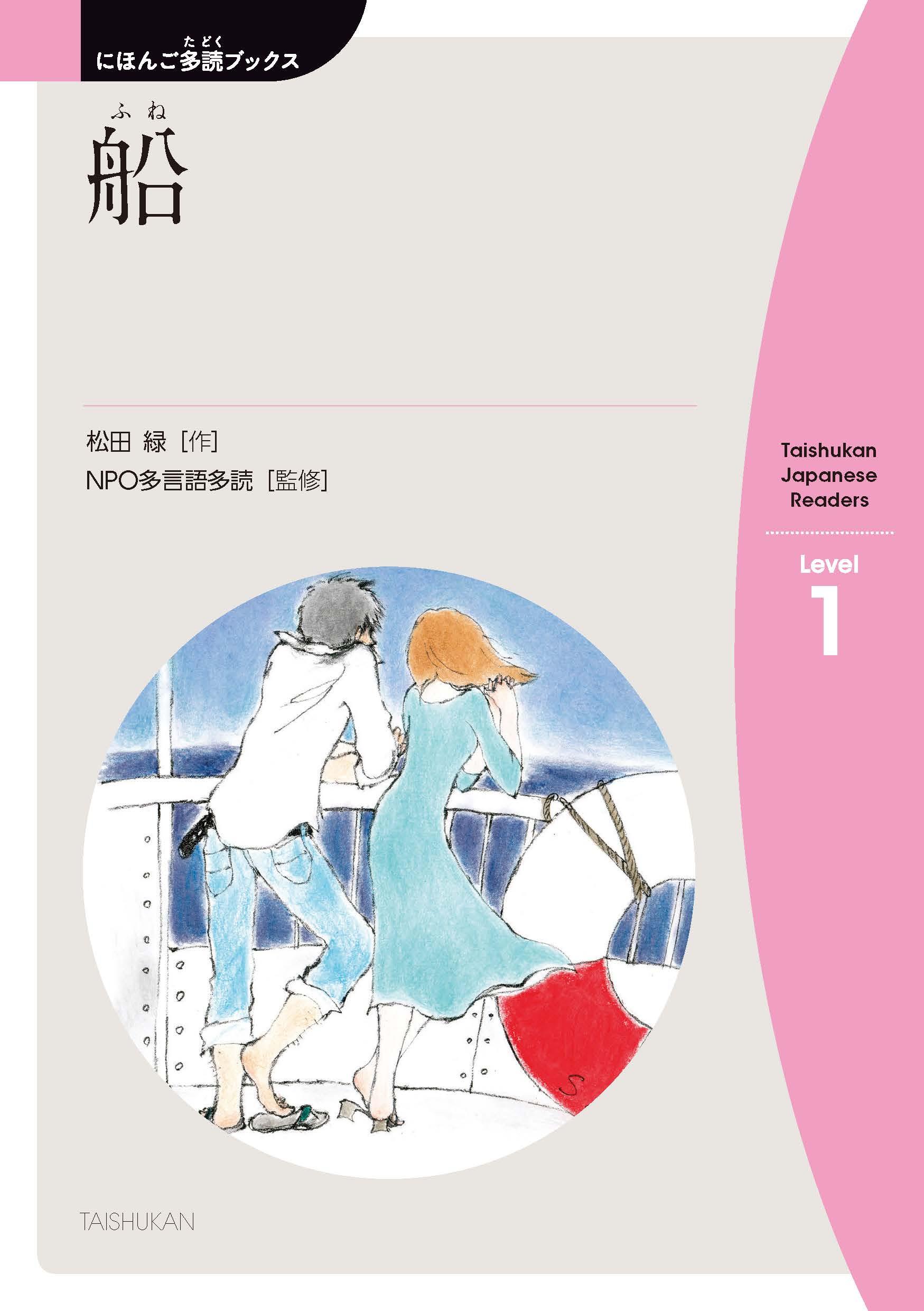 vol.1-3 船(ふね)  The Ship