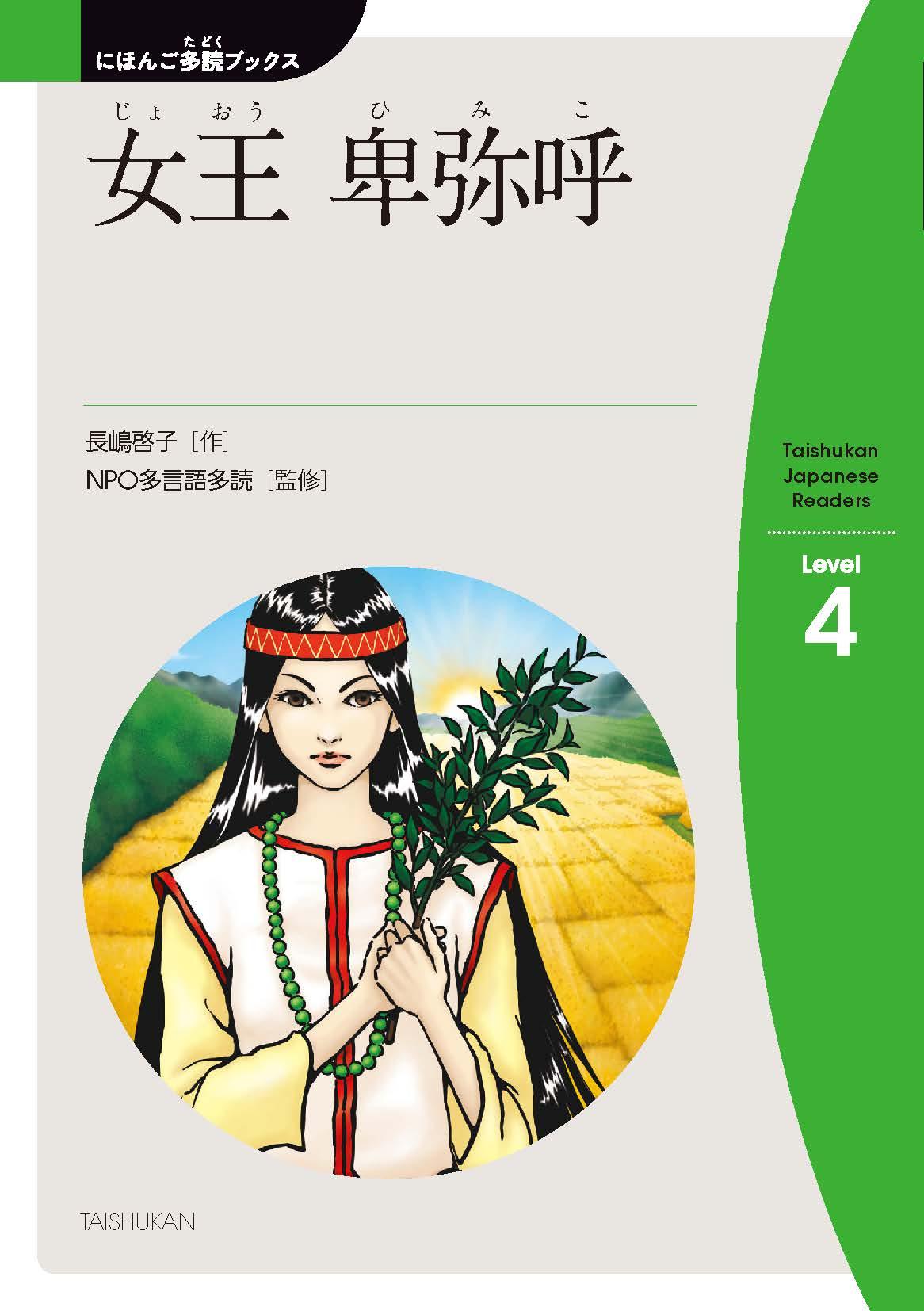 vol.4-2 女王(じょおう) 卑弥呼(ひみこ)  Queen Himiko