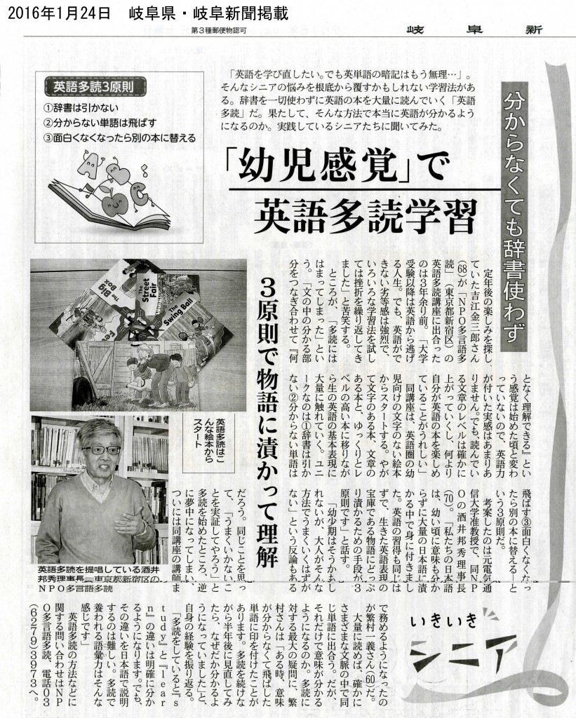 tadoku-gifu_newspaper