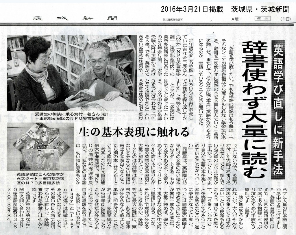 tadoku-ibaraki_newspaper