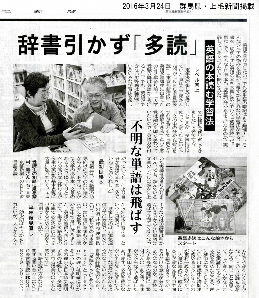 tadoku-jomo_newspaper