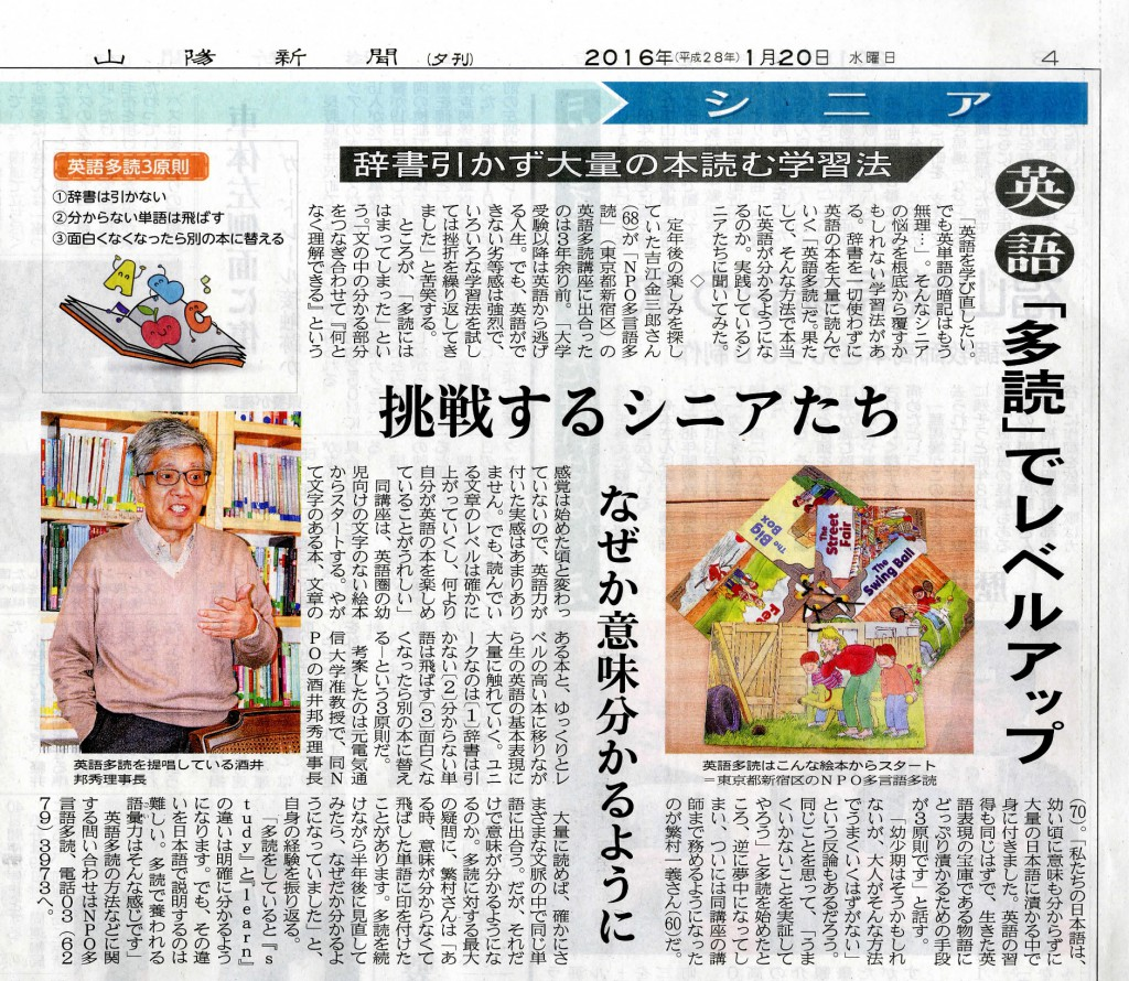 tadoku-sanyo_newspaper