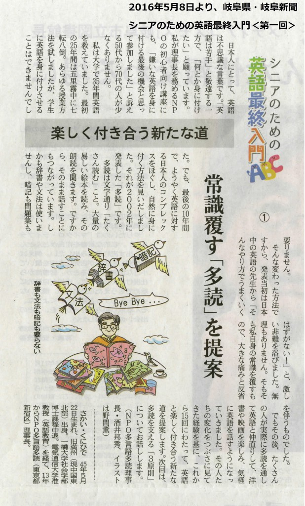tadoku-senior-gifu_newspaper