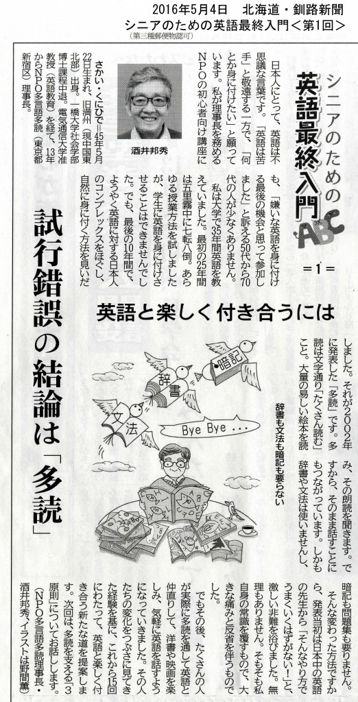 tadoku-senior-kushiro_newspaper