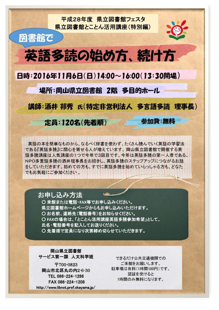 okayama_%e3%83%9a%e3%83%bc%e3%82%b8_1