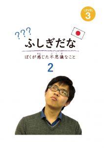 husigidana2_hyoushi_A4-001 (1)