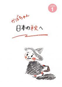 kabochan_hyoushiA4-001