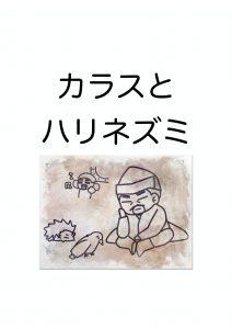 karasu_harinezumi-02