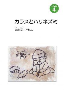 karasu_hyoushiA4-001