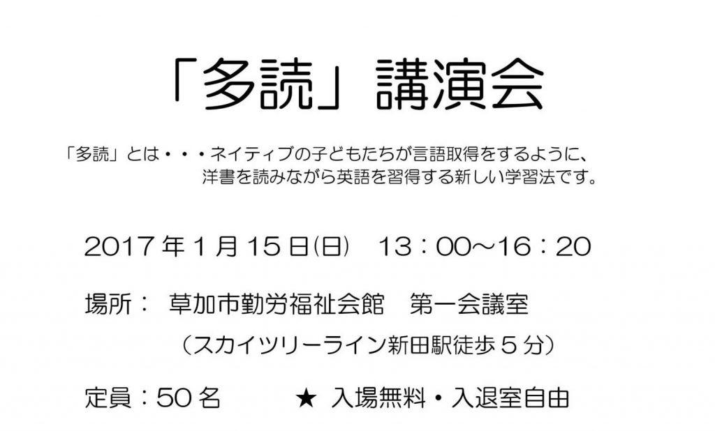 saitama-souka-tadoku20170115