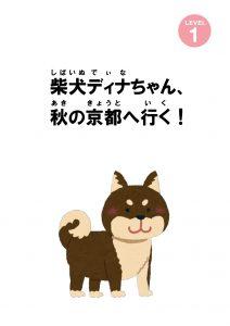 sibainu_hyoushiA4-001