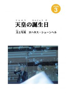 tenno_hyoushi_A4-001