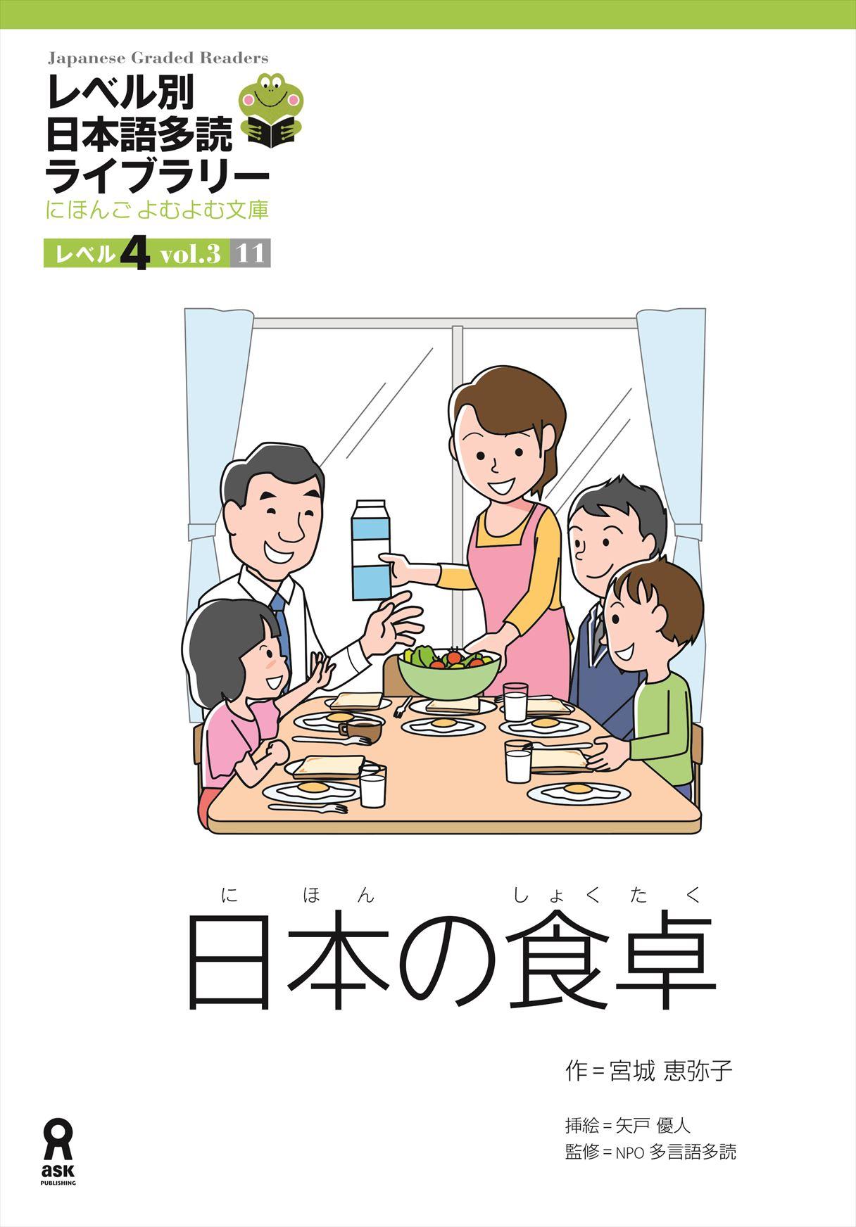 ⑪日本(にほん)の食卓(しょくたく)