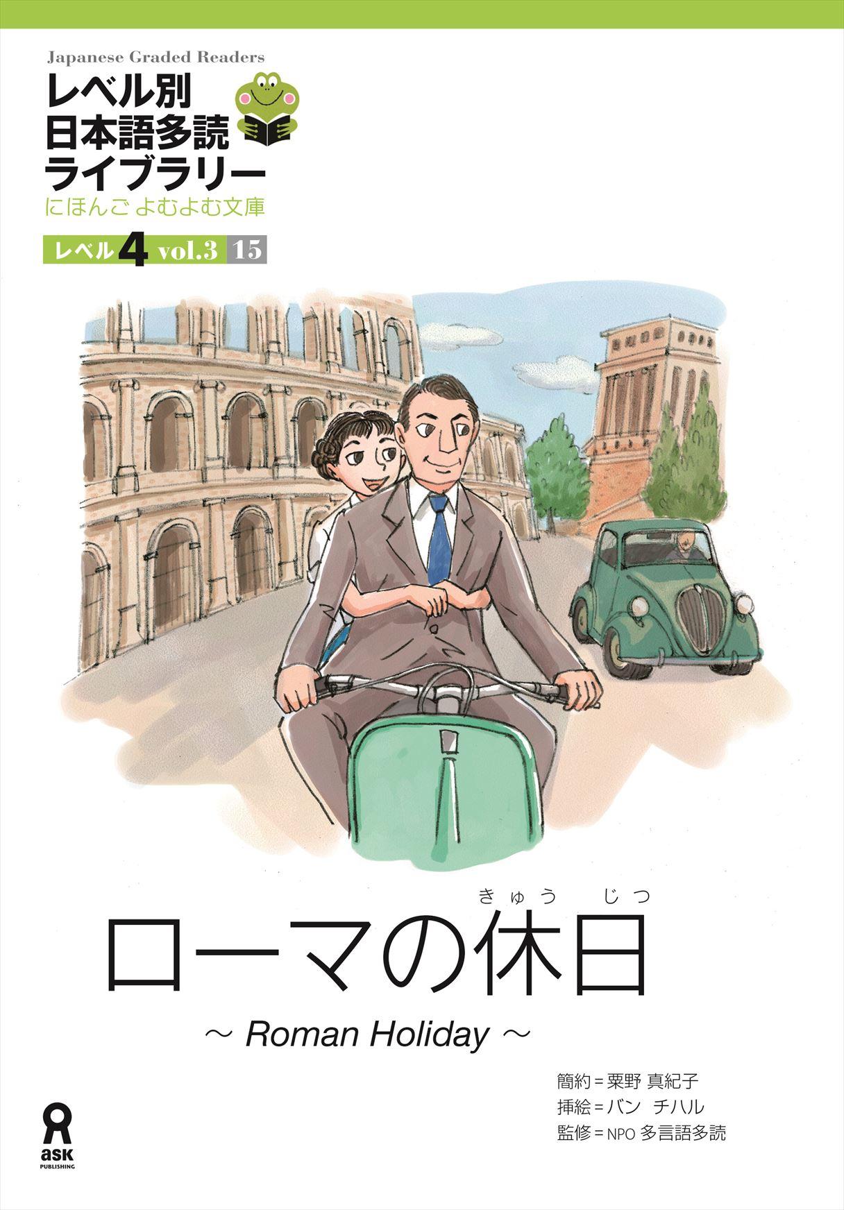⑮ローマの休日(きゅうじつ)