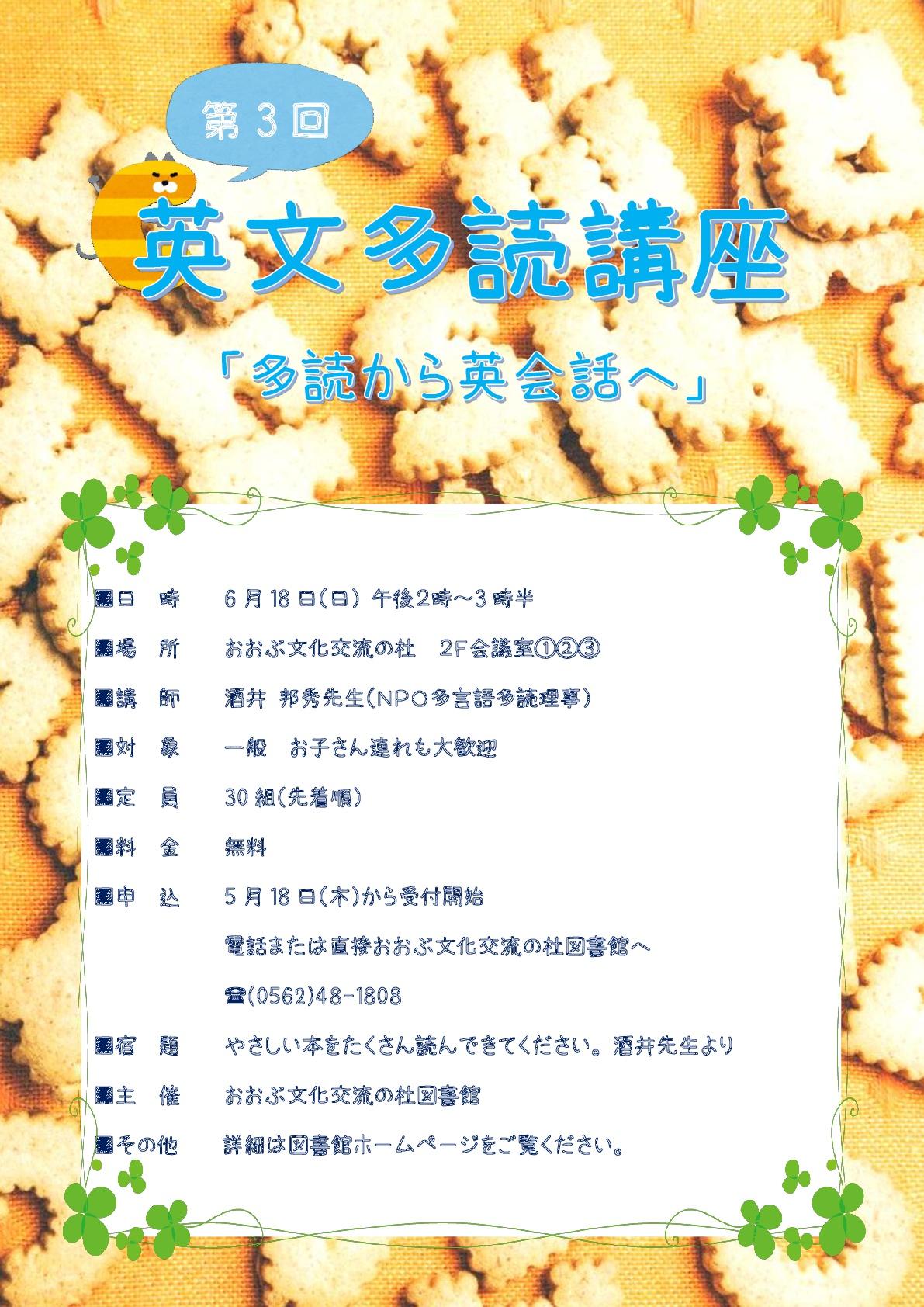 PDFポスター-001