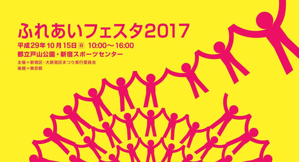 daishinjuku_maturi_2017-1