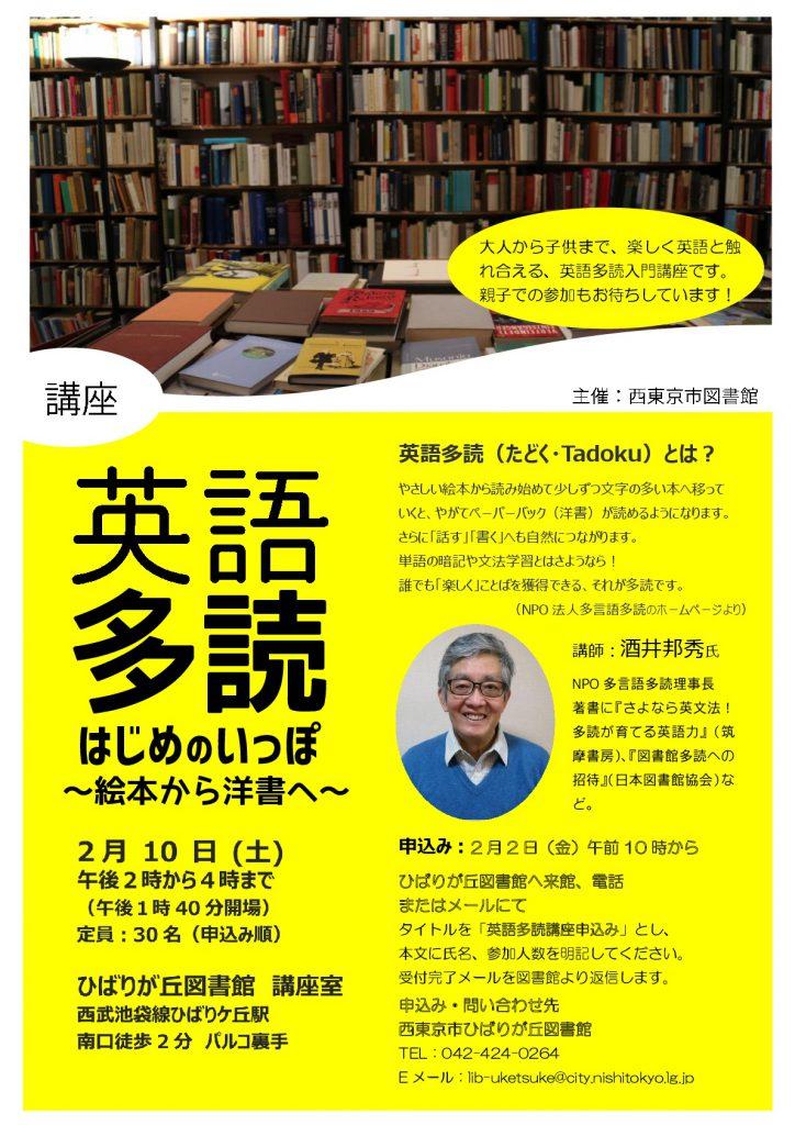 多読20180210 (3)-001