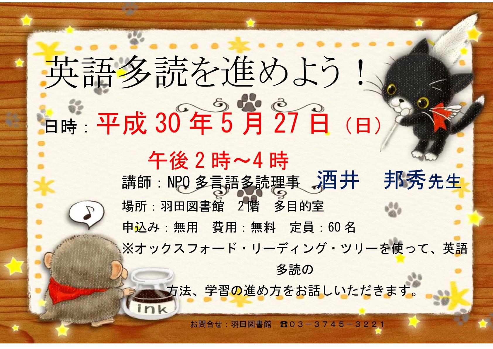 2018英語多読ポスター-001