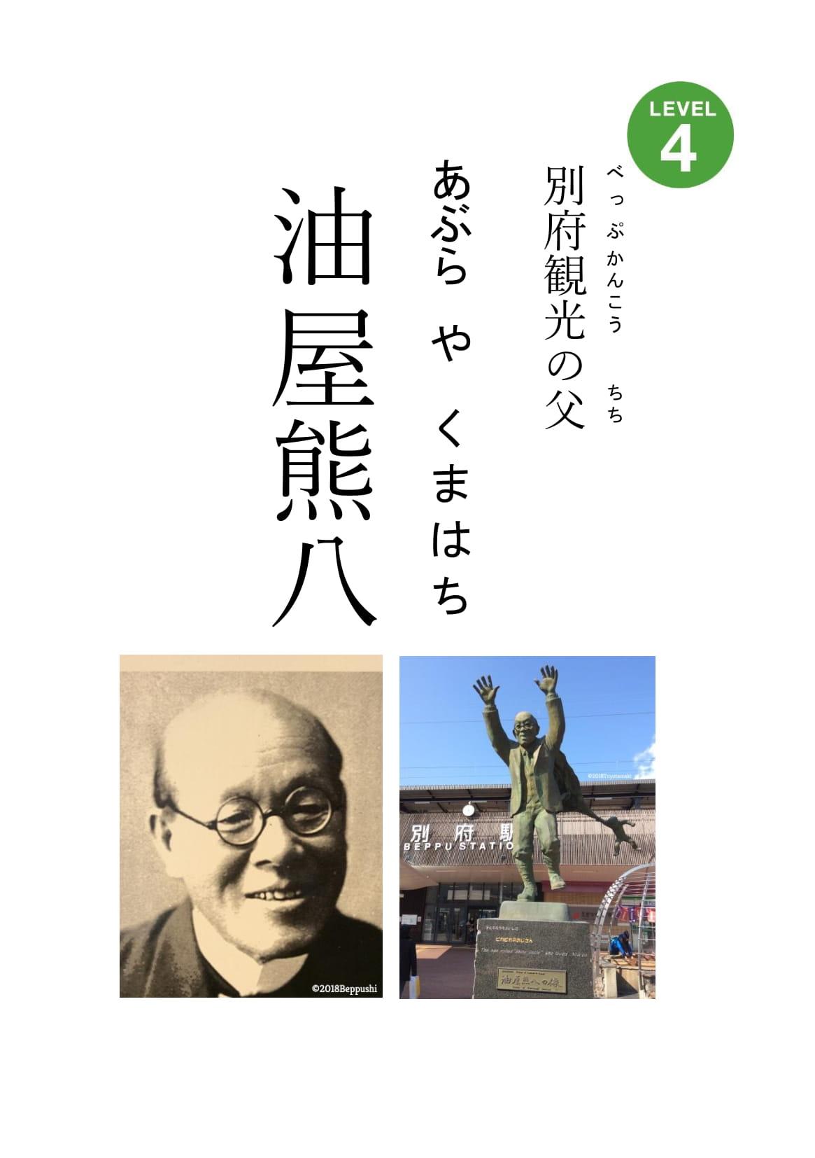 A5aburayakumahati-hyoushi