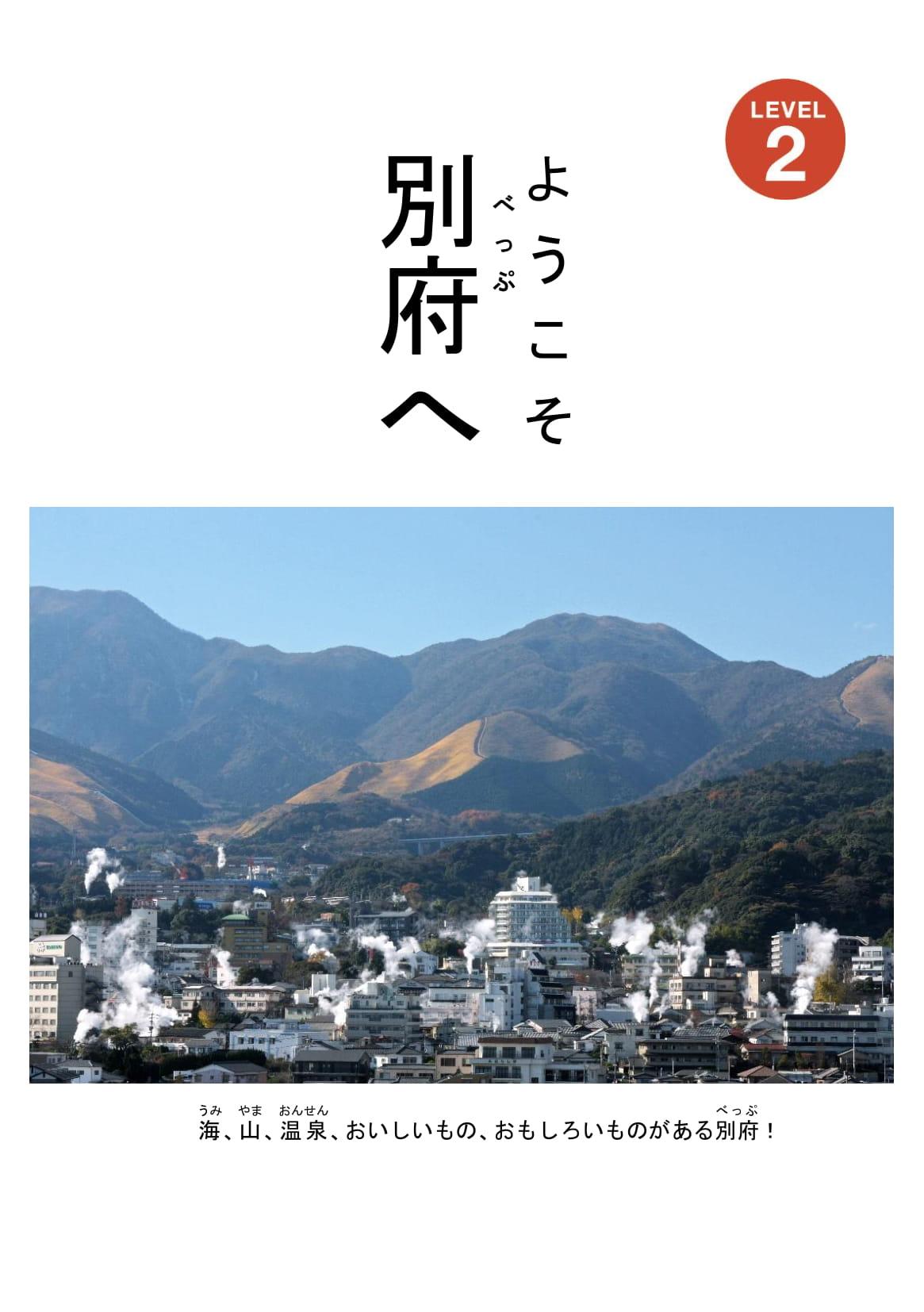 A5beppuheyokoso-hyoushi
